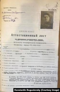 Атестаційний лист Івана Нагорного