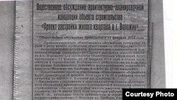 """Абвестка пра """"грамадзкае абмеркаваньне"""" будаўніцтва"""