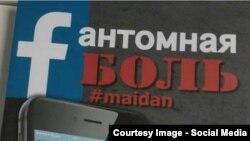 """Фрагмент обложки книги """"Fантомная боль #Майдан"""""""