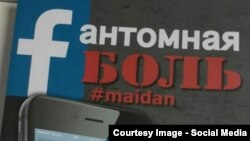 Фрагмент обкладинки книжки «Fантомна боль #maidan»