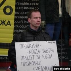 Ильдар Дадин во время одного из пикетов