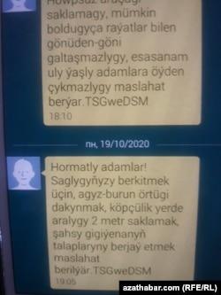 СМС от Минздрава призывает «носить лицевые маски, в общественных местах держаться на расстоянии в 2 метра и соблюдать требования личной гигиены»