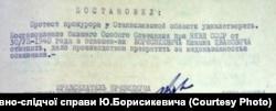 Виправдальний висновок у справі Юліана Борисикевича