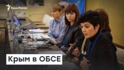Крым в ОБСЕ | Доброе утро, Крым