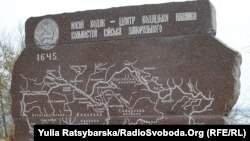 Пам'ятник на місці Нового Кодака