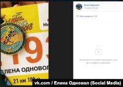 16 квітня Олена Одновол розповідала про спортивні досягнення на ялтинському марафоні