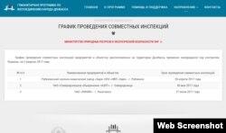 Наприкінці квітня бойовики збираються «інспектувати український завод із виготовлення вибухівки». Скріншот