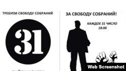 """Листовка движения """"Стратегия-31"""""""