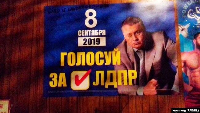 Предвыборная листовка российской партии ЛДПР в Крыму