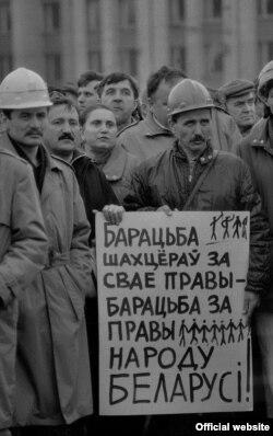 Акцыя пратэсту шахтараў, Леанід Мархотка другі зьлева (1992)
