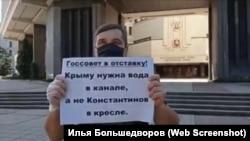 Сергій Акімов проводить одиночний пікет під будівлею російського парламенту Криму, 17 вересня 2020 року