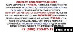 """Қаллобларнинг """"Одноклассники""""даги эълони"""