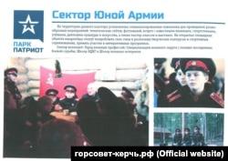 Проект парка культуры и отдыха «Патриот» в Севастополе