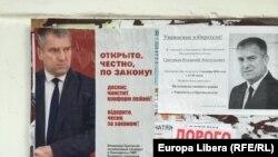 Дескис, чинстит, конформ лежий. Избиратели Приднестровья определяют лидера ФОТОГАЛЕРЕЯ