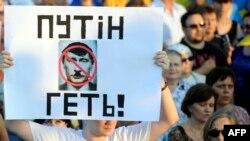 Плакат на митинге в Мариуполе, 28 августа