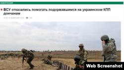 Скріншот з сайту «НовороссияИнформ»