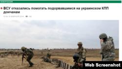 Скріншот із сайту «НовороссияИнформ»