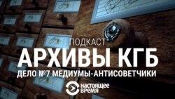 Политическая эзотерика советских спецслужб
