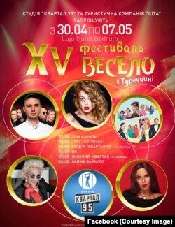 Афіша фестивалю «Весело» у турецькому Бодрумі за участю «Кварталу 95»