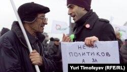 Участники митинга на Болотной площади в Москве, декабрь 2011 года.
