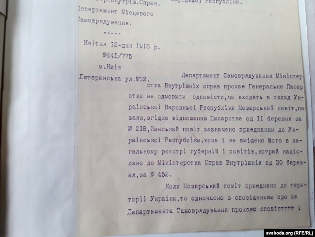Дакумэнт Міністэрства ўнутраных спраў УНР пра статус Пінскага павету ад 12 красавіка 1918 году
