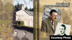 Обложка мемуаров Михаила Голенищева-Кутузова-Толстого