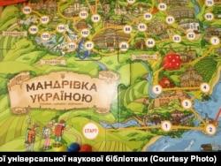 Настільна гра «Мандрівка Україною»