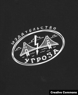 """""""Угроза"""". Издательская марка"""
