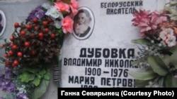 Магіла беларускага пісьменьніка Ўладзімера Дубоўкі ў Маскве
