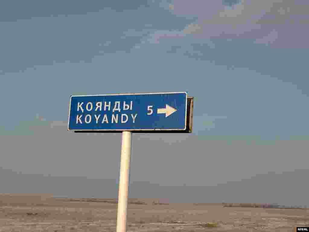 Село Коянды находится всего лишь в 20 километрах от Астаны, образовалось в 2004 году. - Село Коянды находится всего лишь в 20 километрах от Астаны, образовалось в 2004 году. Автор фотогаллереи - Гульбану Абенова, радио Азаттык.