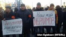 Албек Ибраимовдун колдоочулары.