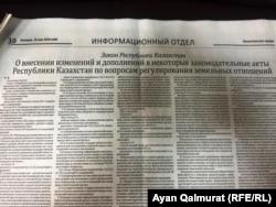 """""""Казахстанская правда"""" газетінің 10 мамыр күні жарияланған жер қатынастарын реттеу туралы заңға толықтырулар енгізу жайлы жаңа заңның мәтіні."""