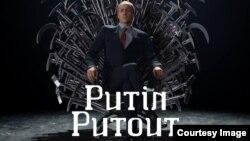 Клемен Слаконья в образе всемогущего Владимира Путина