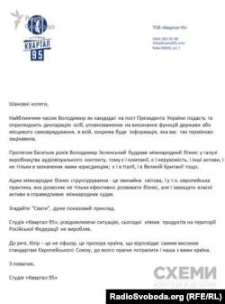 Ответ пресс-службы студии «Квартал-95» журналистам «Схем»