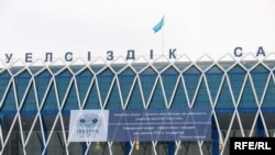 Дворец Независимости в день проведения Гражданского форума. Астана, 24 ноября 2009 года.