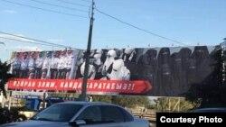 Бишкекте илинген жарнактар.