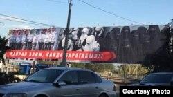 Баннер с надписью: «Кайран элим, кайда баратабыз?» — в Бишкеке.