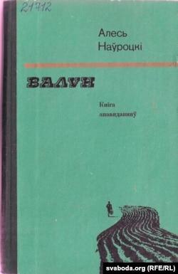 Вокладка раману «Валун». 1976 год