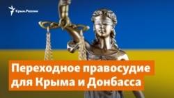 Переходное правосудие для Крыма и Донбасса | Доброе утро, Крым