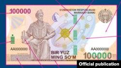 Новая банкнота достоинством 100 тысяч сумов.