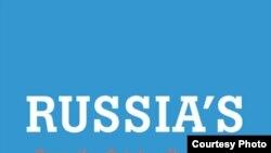 """Обложка книги Джонатана Хэзлема """"Российская """"холодная война"""""""
