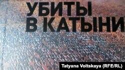 """Обложка книги """"Убиты в Катыни"""""""