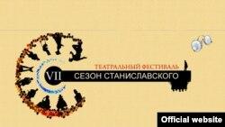 """Эмблема театрального фестиваля """"Сезон Станиславского"""""""