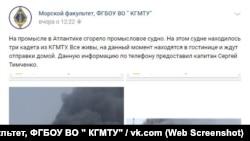 Страница Морского факультета «Керченского государственного морского технологического университета» во «Вконтакте»