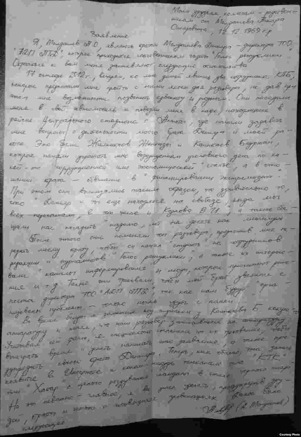 Татьяна Молдашева подтверждает, что письмо, появившееся в Интернете, действительно, писал ее муж, и что давление оказывалось в течение нескольких недель до ареста.