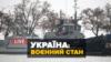 Воєнний стан в Україні - спецефір Радіо Свобода