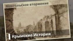 Монгольское вторжение | Крымские.Истории