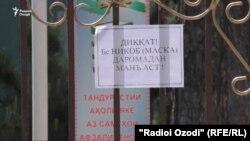 Маркази тиббии ба номи Карим Аҳмадов дар Душанбе. 27-уми апрели 2020