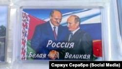 Магніцік з Лукашэнкам і Пуціным. Фота Сяржук Серабро
