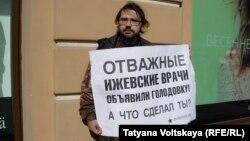 Участник пикета в поддержку голодающих врачей